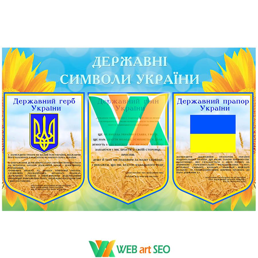 Знакомство с государственной символикой украины